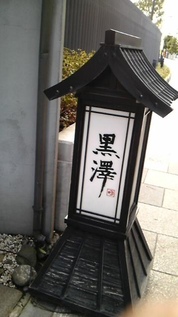 永田町「黒澤」_b0099226_14474086.jpg