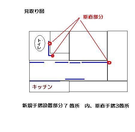 手摺設置工事_f0031037_21474469.jpg