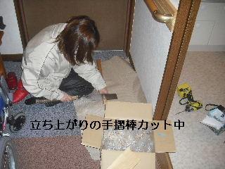 手摺設置工事_f0031037_2211511.jpg