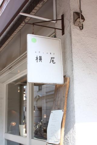お茶とお菓子 横尾/吉祥寺_e0234741_21554514.jpg