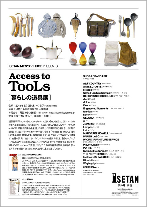 Access to TooLs _f0137044_8333980.jpg