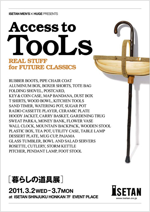 Access to TooLs _f0137044_8334594.jpg