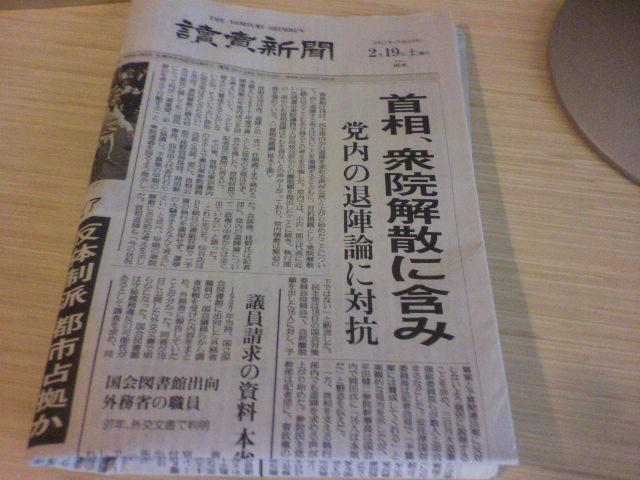読売新聞朝刊_b0106766_7164283.jpg