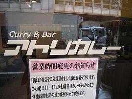 Curry&Bar アトリカレー / とろっとろのオムライスカレー(閉店)_e0209787_2323076.jpg