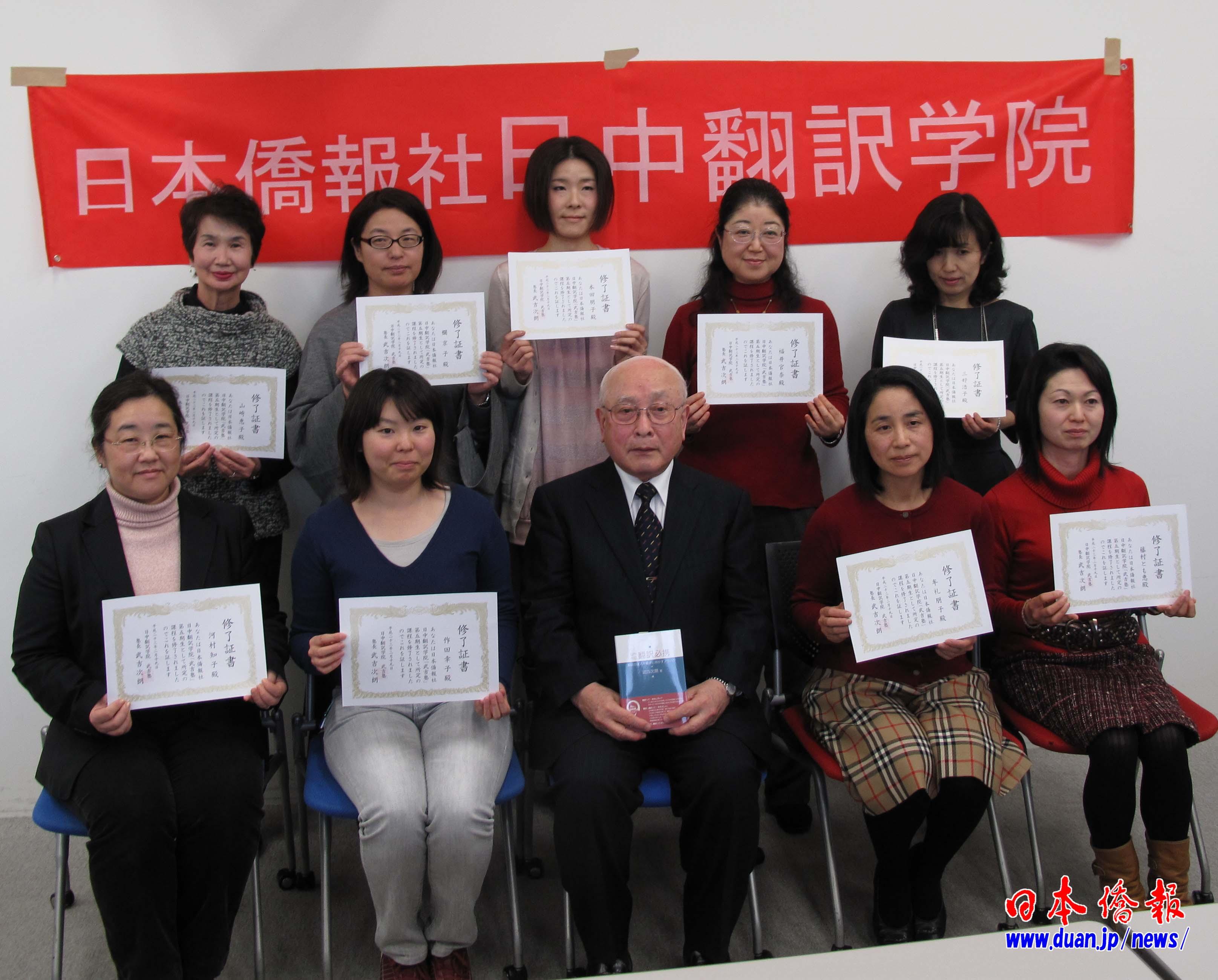 日中翻译学院举行第五期结业典礼 中国新聞社写真配信_d0027795_2133493.jpg