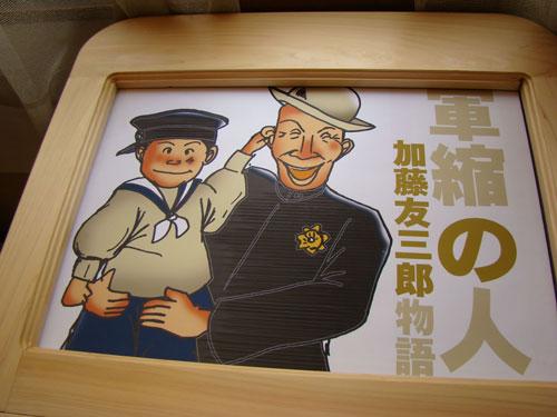 加藤友三郎生誕150年祭_a0047200_21225852.jpg