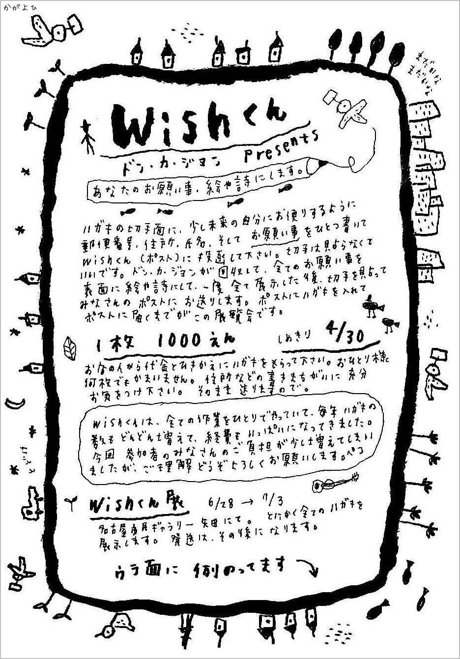 wishくん ドン・カジョン_b0151508_1031945.jpg