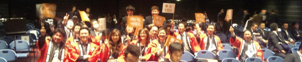 日本商工会議所青年部 全国大会 ビジネスプランコンテスト_e0154712_20312577.jpg