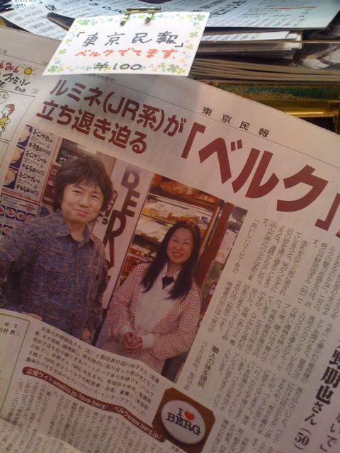 ベルクが載ってる東京民報は店内の本コーナーにあります! #BERGjp_c0069047_1648297.jpg