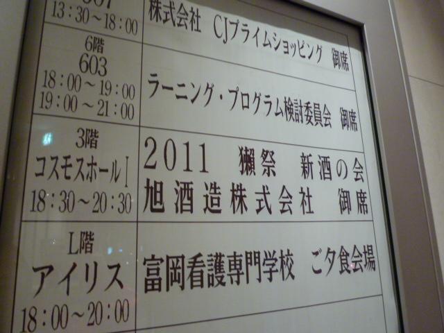 2011 かわうそ祭り 新酒の会 @都市センターホテル_c0100865_8215153.jpg