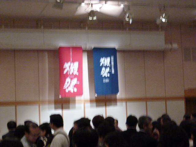 2011 かわうそ祭り 新酒の会 @都市センターホテル_c0100865_824946.jpg