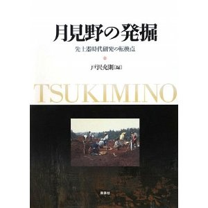 石器文化研究会第250回例会_a0186568_2331330.jpg