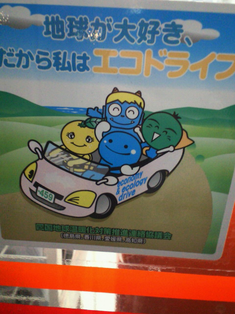 四国でエコドライブ_c0001670_16503627.jpg