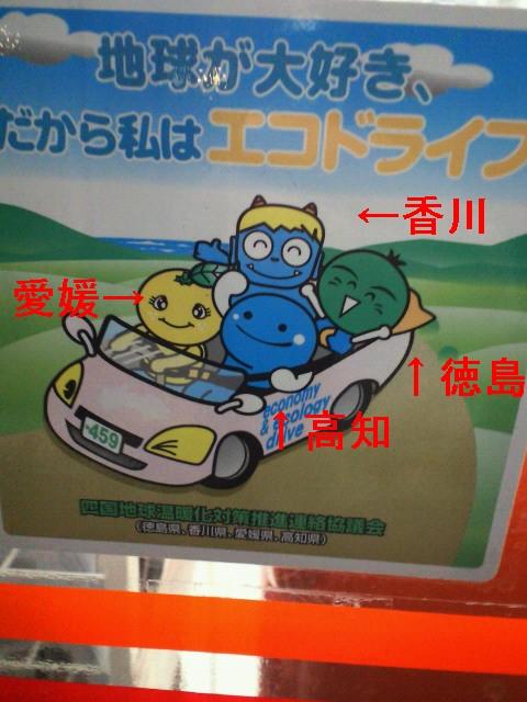 四国でエコドライブ_c0001670_1653318.jpg