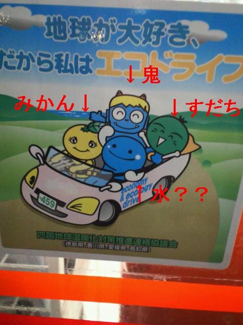 四国でエコドライブ_c0001670_1654829.jpg