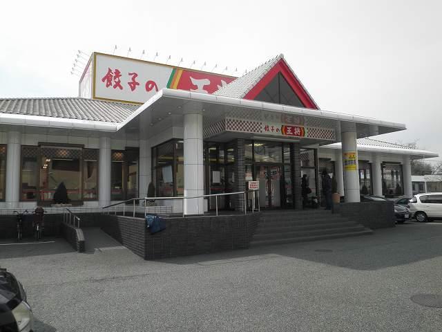 餃子の王将     多田店_c0118393_8314417.jpg