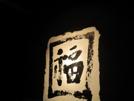JR博多シティ 元祖博多 豚兵衛 ができるまで!!その9_a0163896_2038594.jpg