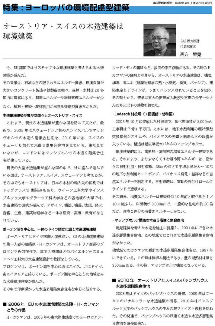 JIA・Bulletin3月号に掲載_e0054299_1663859.jpg