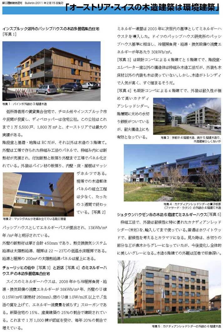 JIA・Bulletin3月号に掲載_e0054299_1665554.jpg