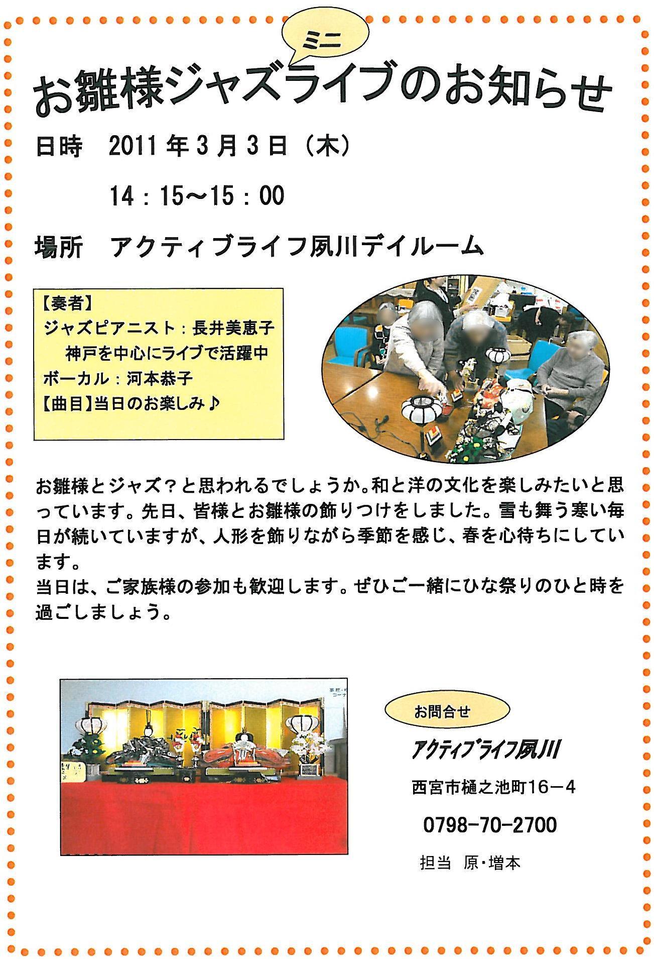 お雛様ジャズライブ開催します!<アクティブライフ夙川>_c0107602_15141586.jpg