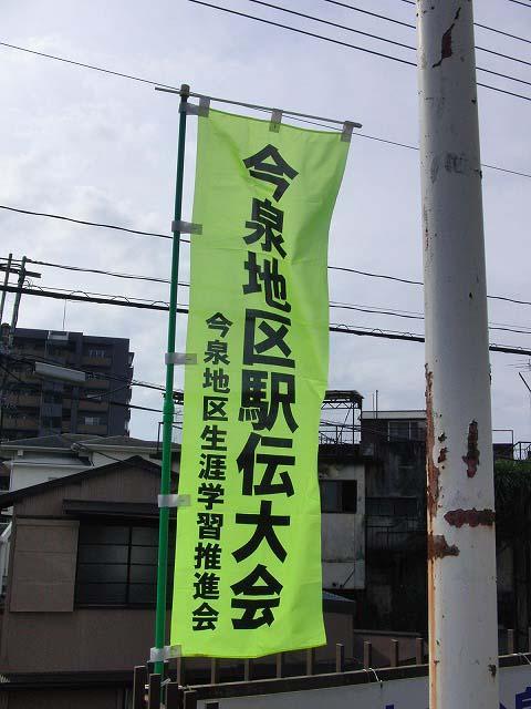 盛り上がった「今泉地区駅伝大会」_f0141310_7421251.jpg