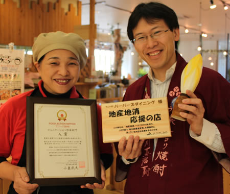 FOOD ACTION NIPPONアワード2010入賞_d0063218_12395117.jpg