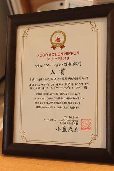 FOOD ACTION NIPPONアワード2010入賞_d0063218_12402152.jpg