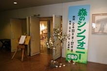 「森のシンフォニー2011」が開催されました_e0061225_13572527.jpg