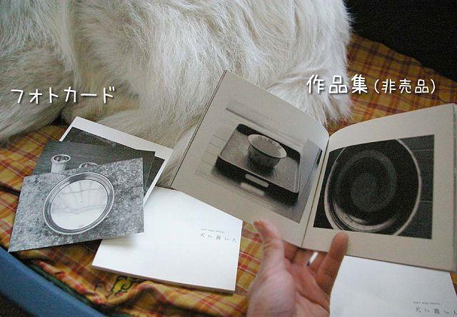 犬のいない犬の写真展_c0062832_20202146.jpg