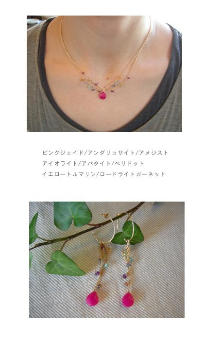 LUZ ピンクジェイドのネックレス・ピアス_a0130646_1916010.jpg