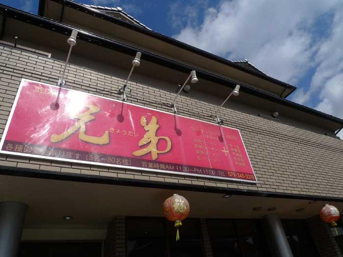 中華料理 兄弟 @ 姫路 白浜の宮_e0024756_1224363.jpg