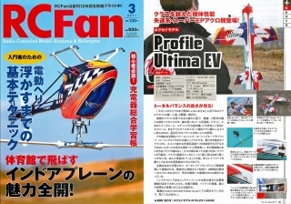 Profile Ultima EV (電動)_d0144761_17543510.jpg
