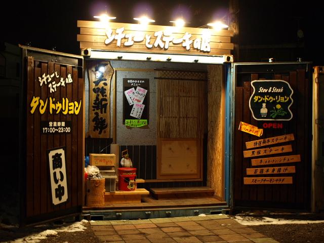 シチューとステーキの店 ダン・ドゥ・リヨン_d0153062_851561.jpg