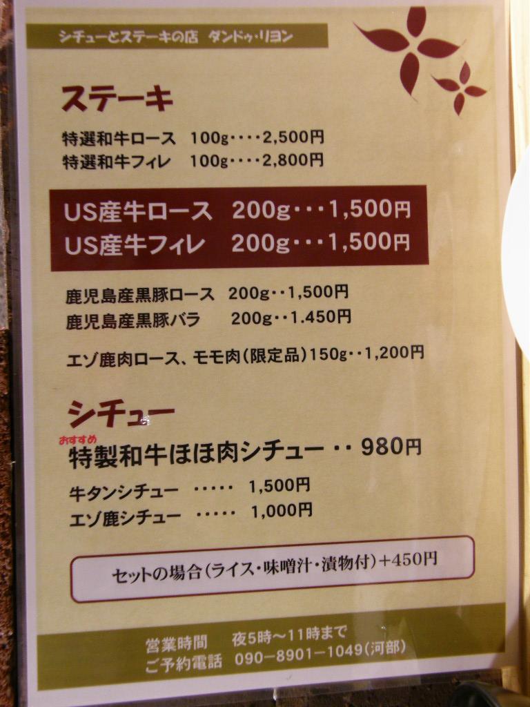 シチューとステーキの店 ダン・ドゥ・リヨン_d0153062_855922.jpg