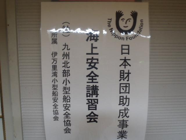NPO法人伊万里湾小型船安全協会総会・海難防止講習会_a0077071_1644535.jpg