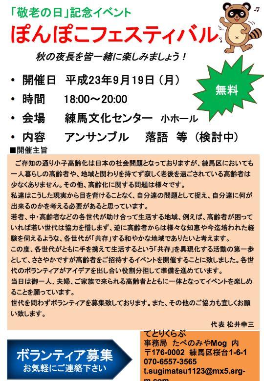 ぽんぽこフェスティバル ボランティアさん募集_f0072976_2314558.jpg