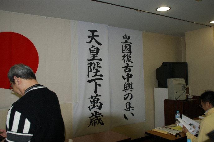 二月廿日 「皇國復古中興の集ひ」 參加 於新宿區歌舞伎町「ルノアール會議室」_a0165993_11401486.jpg