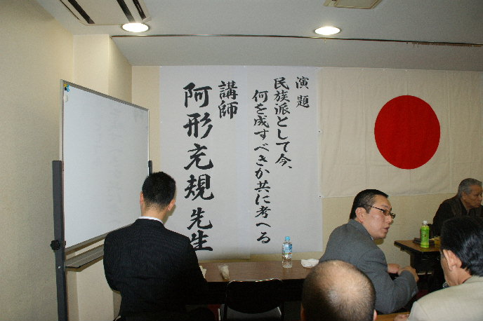 二月廿日 「皇國復古中興の集ひ」 參加 於新宿區歌舞伎町「ルノアール會議室」_a0165993_11402897.jpg
