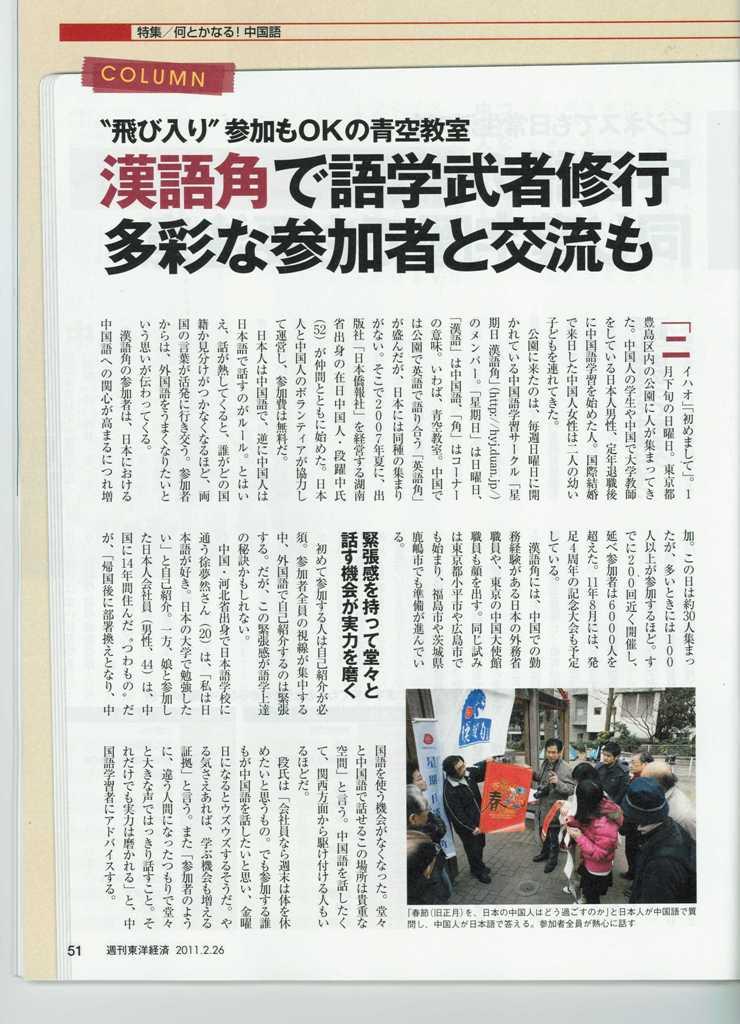 本日発売の週刊東洋経済に漢語角が大きく紹介された_d0027795_11532526.jpg