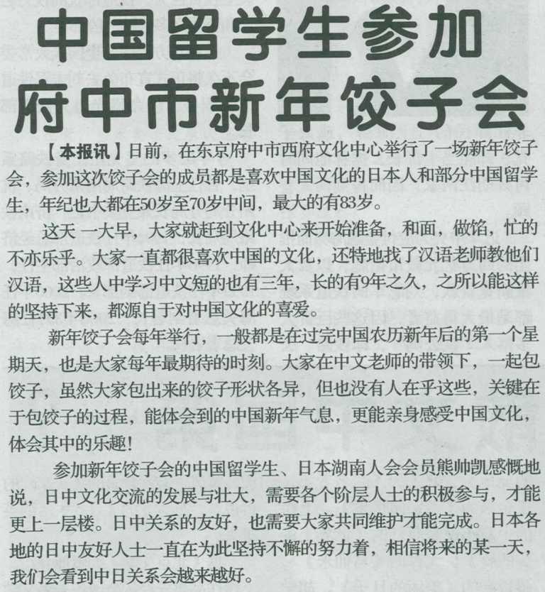 華風新聞 日本湖南人会会員熊帥凱さんの活動を報道_d0027795_1205597.jpg