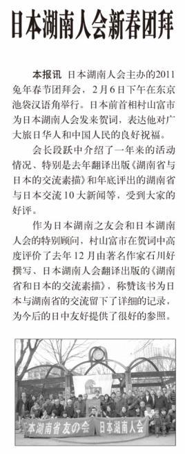 中文導報 日本湖南人会新年会を報道 その2_d0027795_1215492.jpg