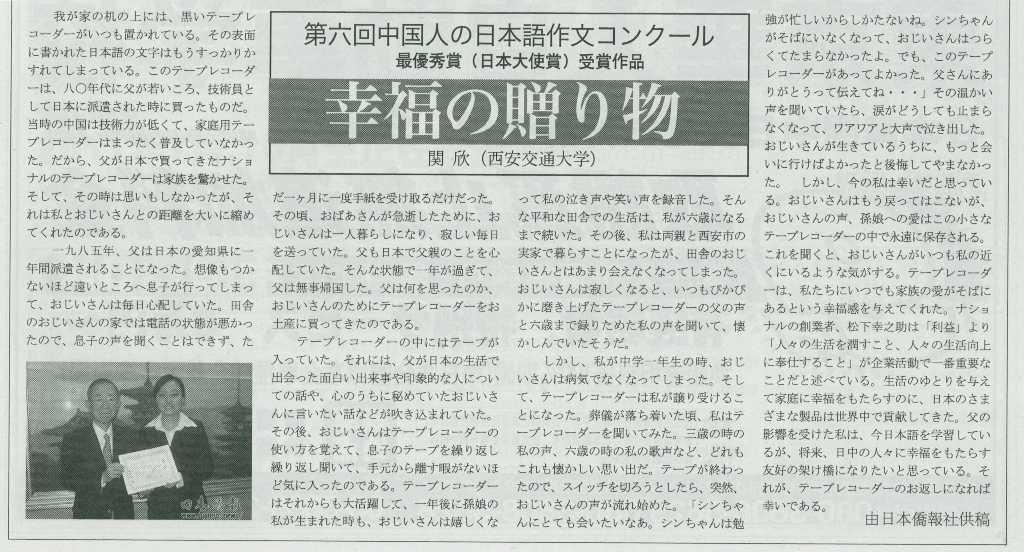 陽光導報 最優秀賞(日本大使賞)受賞者関欣さんの作文を掲載_d0027795_1227617.jpg