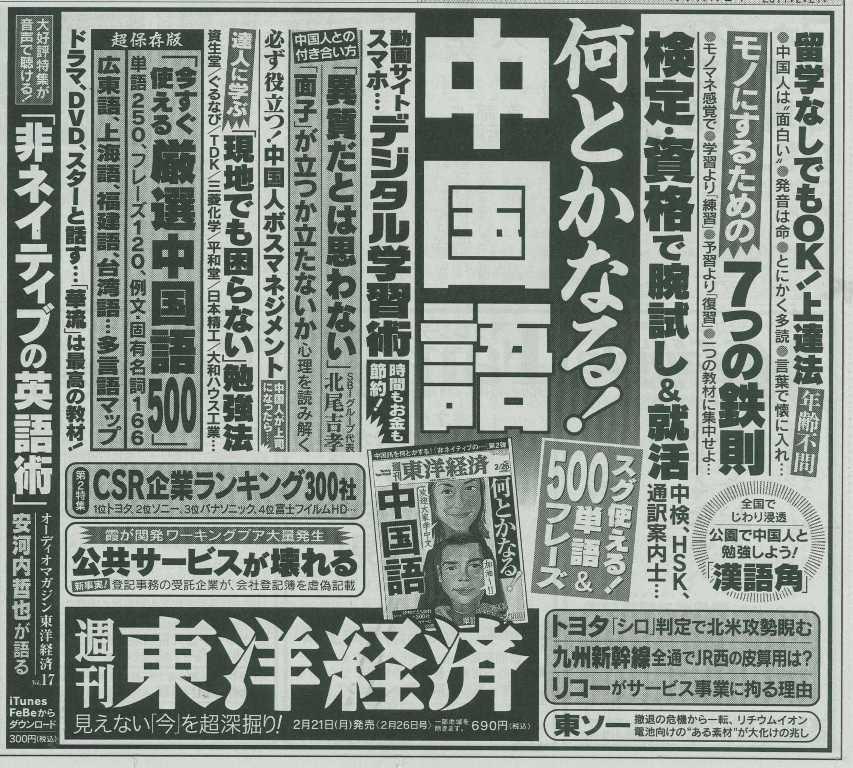 朝日新聞と日本経済新聞に掲載された東洋経済広告_d0027795_12594699.jpg