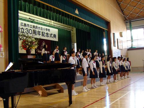 広島市立美鈴が丘小学校創立30周年_a0047200_19561721.jpg
