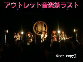 感謝が止まらない、富山・鼻毛の森プレゼンツ・アウトレット音楽祭!!_b0183113_3145382.jpg