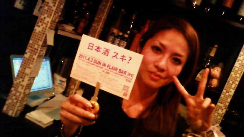 COME ON 日本酒 キャンPーン NO.1_e0173738_10561858.jpg