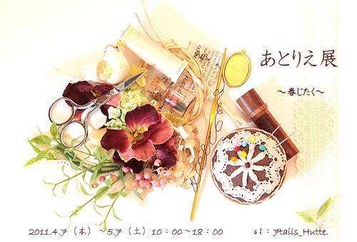 c0111844_14184372.jpg