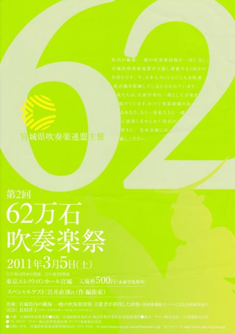 【宣伝】第2回「62万石吹奏楽祭」:(日記はこの下から始まります)_b0206845_12254690.jpg