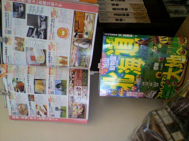 るるぶ北海道にセラピア掲載_b0106766_17223112.jpg
