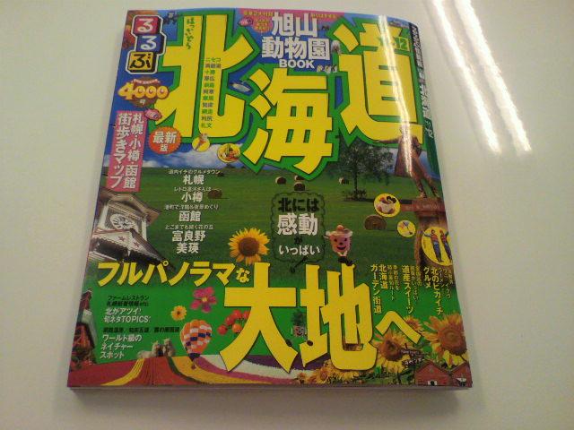 るるぶ北海道にセラピア掲載_b0106766_17223121.jpg